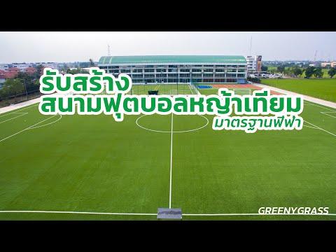 รับสร้างสนามฟุตบอลหญ้าเทียมมาตรฐานระดับฟีฟ่า ด้วยทีมงานมืออาชีพพร้อมบริการหลังการขาย- GREENYGRASS