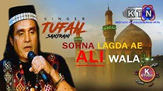 K Studio | Track 04 |  Sohna Lagda Ae Ali Wala   | Tufail Sanjrani | KTN ENTERTAINMENT