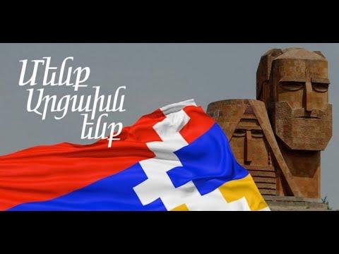 Бойцы Мартунинского района НКР