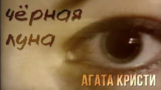 Агата Кристи — Черная луна (Официальный клип / 1995)