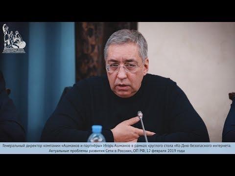 Игорь Ашманов об актуальных проблемах развития Сети в России