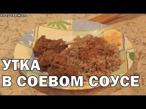 Плов из утки Рецепты с фото