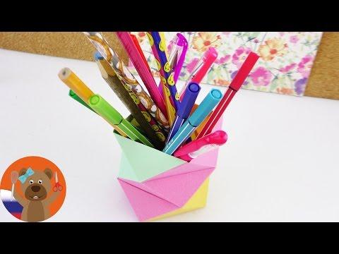 Оригами подставка для карандашей и ручек | ПОЗДНИЙ BACK TO SCHOOL | Своими руками