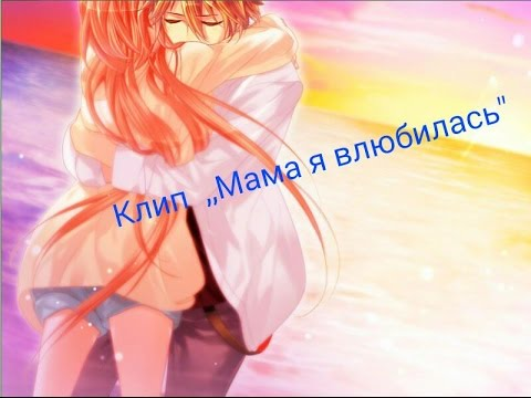 песня мама я влюбилась в него текст