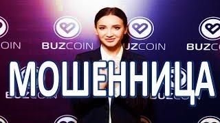 Ольгу Бузову обвинили в мошенничестве с BuzCoin!