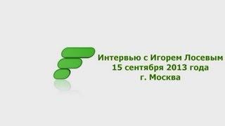 Интервью Игоря Лосева. ЗМС по Бодибилдингу. 15/09/2013 FITSPORT.RU
