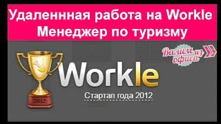 Удаленная работа на Workle. Workle туризм