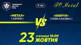 «Метал» (Харків) - «Енергiя» (Нова Каховка) / Друга ліга / 8 тур