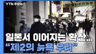 """도쿄 일주일새 확진자 2배 증가...""""제2의 뉴욕 우려"""" / YTN"""