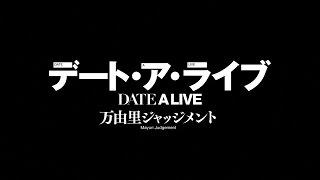 Date a Live 「AMV 」 / Рандеву с жизнью「AMV 」