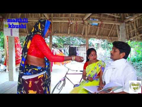 हिंग करारी माघ उधारी /maithili comedy video