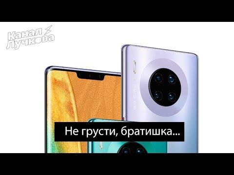Huawei Mate 30 Pro - Самый ПЕЧАЛЬНЫЙ Смартфон 2019