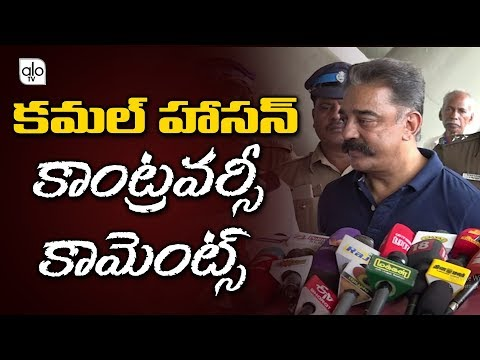 Kamal Hasan Shocking Comments On Communities In India   Kamla Hasan Controversy   Politics   Alo Tv