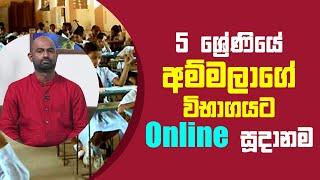 5 ශ්රේණියේ අම්මලාගේ විභාගයට Online සූදානම   Piyum Vila   16 - 07 - 2021   SiyathaTV Thumbnail