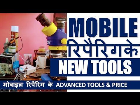 Smartphone Repairing Tools And Price