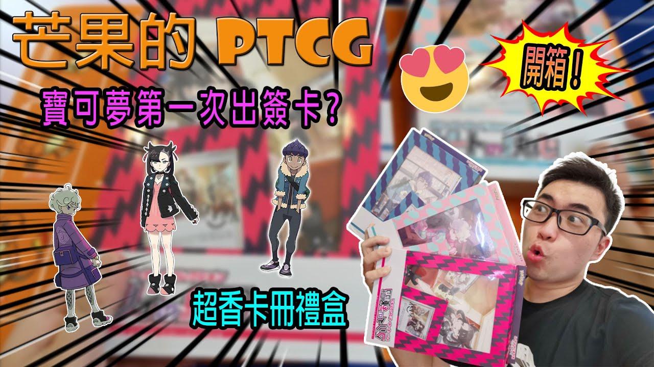【芒果的PTCG】【開箱】寶可夢居然出簽卡?瑪俐卡冊禮盒開箱!剩下兩個就🤣🤣🤣