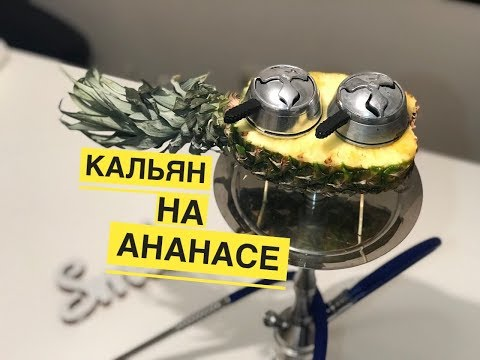 Чаша для кальяна на АНАНАСЕ на двух калаудах