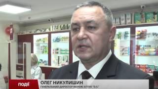видео аптека низких цен во Львове