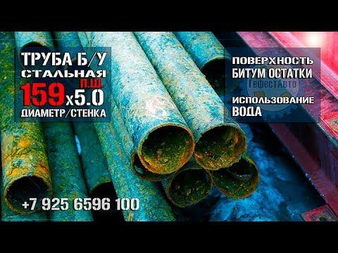 Видео Труба стальная 159 диаметр цена