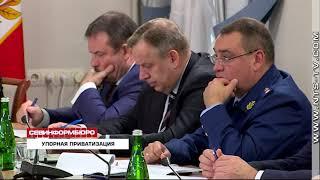 15.11.2018 Правительство Севастополя в 4-й раз попытается согласовать продажу госимущества