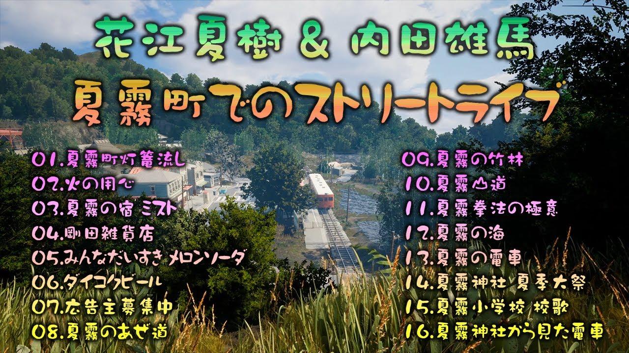 ゲーム 実況 夏樹 花江