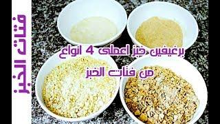 طريقة عمل البقسماط (فتات الخبز) فى …