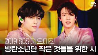 Download lagu ☆월드 스타☆ 방탄소년단 - 작은 것들을 위한 시 (Boy With Luv) | 2019 SBS 가요대전(2019 SBS K-POP AWARDS) | SBS Enter.