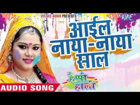 आईल नया नया साल || Ae Ri Sakhi || Happy Holi || Anu Dubey || Bhojpuri Holi Song 2016 new