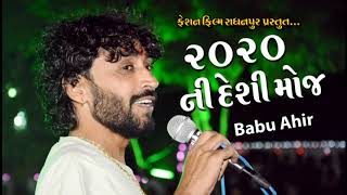 Babu Ahir | Lagan Geet | Desi Moj 2020 | Dj Songs 2020 | Fashion Film Radhanpur