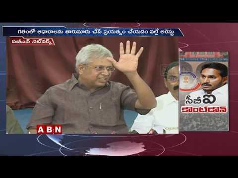 Undavalli Arun Kumar Comments Heats Up Politics in YSRCP over YS Jagan Cases   AP Latest News