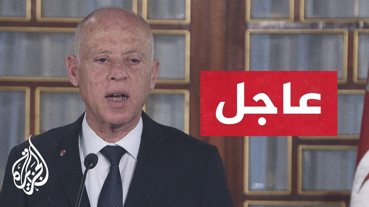 عاجل | الرئيس التونسي يقرر تمديد تعليق عمل البرلمان ورفع الحصانة عن النواب
