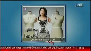 القاهرة والناس | الجديد فى عالم التجميل وتنسيق القوام مع دكتور حاتم السحار فى الدكتور