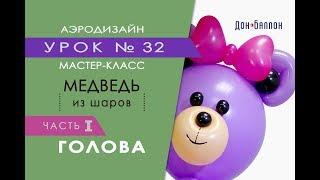 искусство Аэродизайна. Урок 32. Часть 1. Мишка (медведь) из воздушных шаров. Голова
