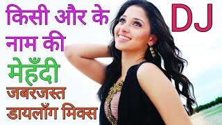 Kisi Aur Ke Naam Ki Mehndi || Hard Dholki, Daylog, dj remix | Mp3 Link In Discretion |dj prem kishor