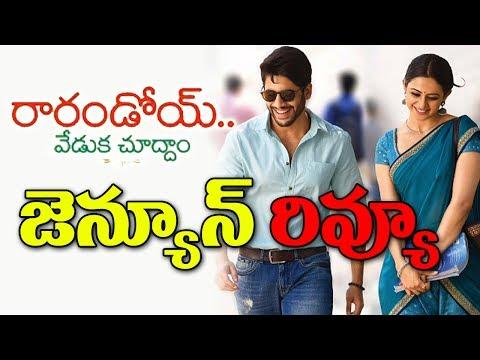 Rarandoi Veduka Chuddam Movie Review   Naga Chaitanya   Rakul Preet Singh   DSP   Top Telugu TV