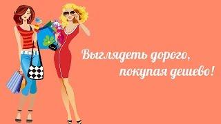 Как красиво одеваться без особых хлопот?  Выглядеть дорого, покупая дешево на китайских  сайтах(Как красиво одеваться, это первый вопрос, который задает себе женщина. собираясь в магазин. http://ad.admitad.com/goto/1..., 2014-11-20T05:50:19.000Z)