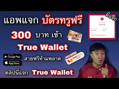 แอพแจก บัตรทรูฟรี 300 บาท เข้า True Wallet ไม่ต้องลงทุน ทำได้ในมือถือ | คลิปนี้แจกเงินฟรีจัดหนัก!!!
