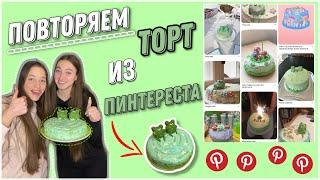 ПОВТОРЯЕМ froggy cake из ПИНТЕРЕСТА торт с лягушками