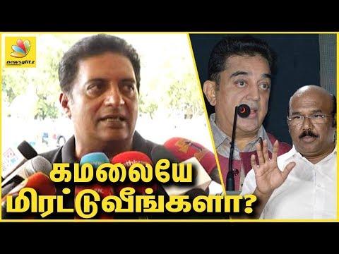 கமலையே மிரட்டுவீங்களா ? Prakash Raj Speech about Kamal & Rajini entering into Politics