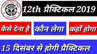12th प्रैक्टिकल कैसे होता है , कैसे देना है , कहाँ होगा , जाने एक सरल तरीके से NCERT 2019 In Hindi