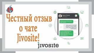 Чат от Jivosite  Честный отзыв!