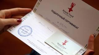 Подарочный сертификат от клиники Beauty Trend