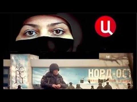 Норд-Ост Московская осада