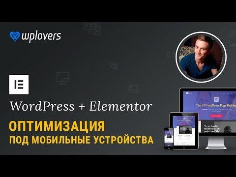 Оптимизация для мобильных устройств wordpress