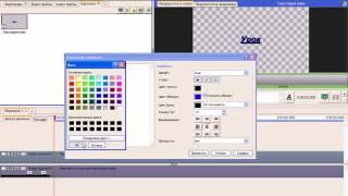 Урок VideoPad Video Editor!!заставляем текст двигаться!!