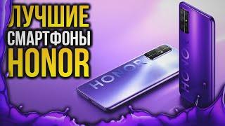 Какой Хонор лучше купить в 2020 году. Топ смартфонов 2020, Honor 30 Pro, Honor 20,Honor 8A,Honor 10i