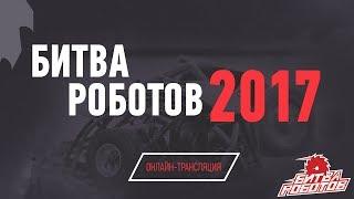 МЕЖДУНАРОДНАЯ БИТВА РОБОТОВ В СОЧИ 2017