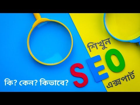 SEO Expert হওয়ার ৭ টি গোপন টিপস | Complete Guideline To Become A Professional SEO Expert