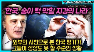 """""""한국, 숨이 턱 막힐 지경의 나라.""""…"""