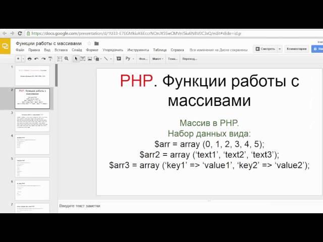 Массивы в PHP. Функции. Часть 1
